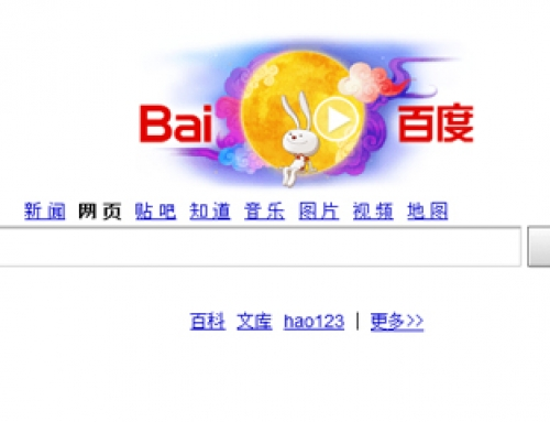 Baidu, el «Google chino» llega a España