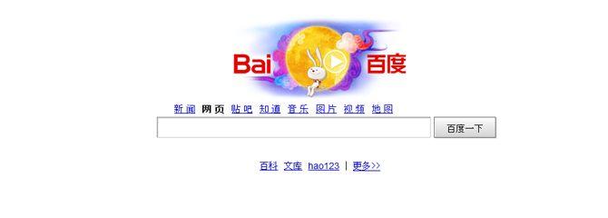 Baudi el Google chino